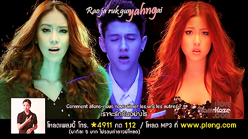 KnomJean, WAii, Gavin - Trilogy Waii
